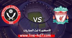 مشاهدة مباراة ليفربول وشيفيلد يونايتد بث مباشر بتاريخ 24-10-2020 الدوري الانجليزي