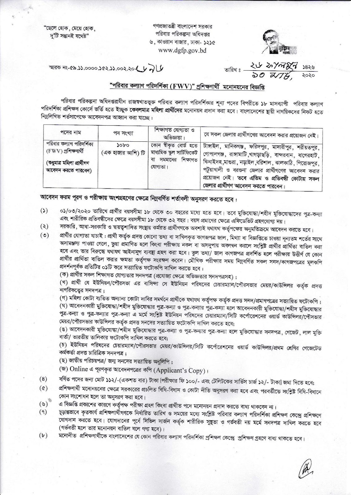 Directorate General of Family Planning Job