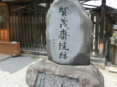 賀茂斎院跡碑
