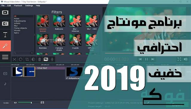 برنامج دمج الصور مع الاغاني لعمل فيديو للكمبيوتر Movavi Video Editor 2019 - تحميل افضل برنامج تركيب الصور على الاغانى لعمل فيديو بالعربى