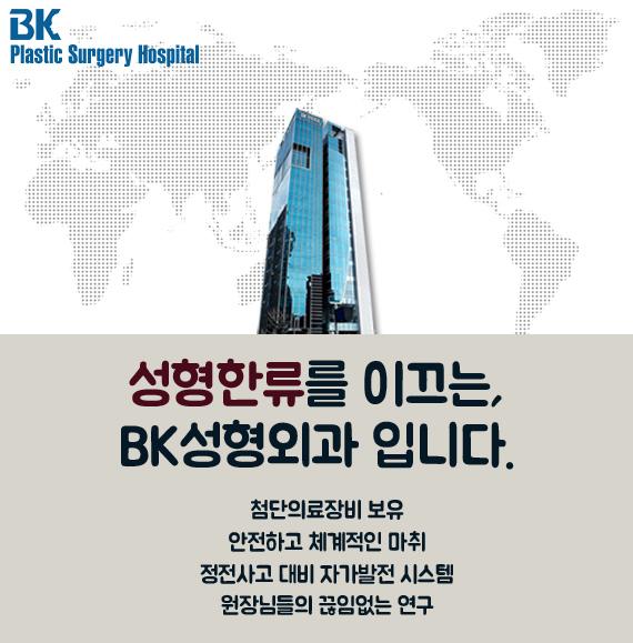 BK Hospital-Plastic Surgery: [BK Plastic Surgery] Introduction of
