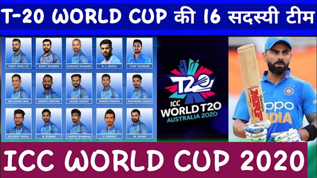 Cricket ICC T-20 World Cup