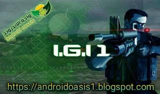 تحميل لعبة IGI 1 apk اي جي اي ون مجانا اخر اصدار للاندرويد النسخه الاصليه من مديافير بحجم خفيف جدا.