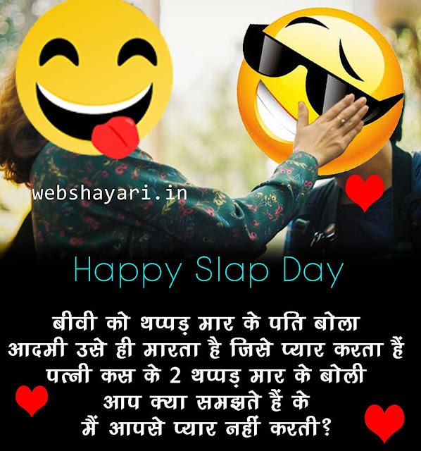 slap day photo whatsapp slap day quote status slap day images