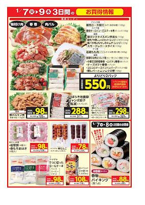 【PR】フードスクエア/越谷ツインシティ店のチラシ1/7(火)〜1/9(木) 3日間のお買得情報