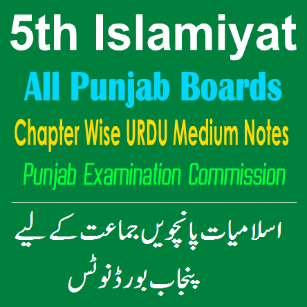 5th Class Islamiyat PDF Notes