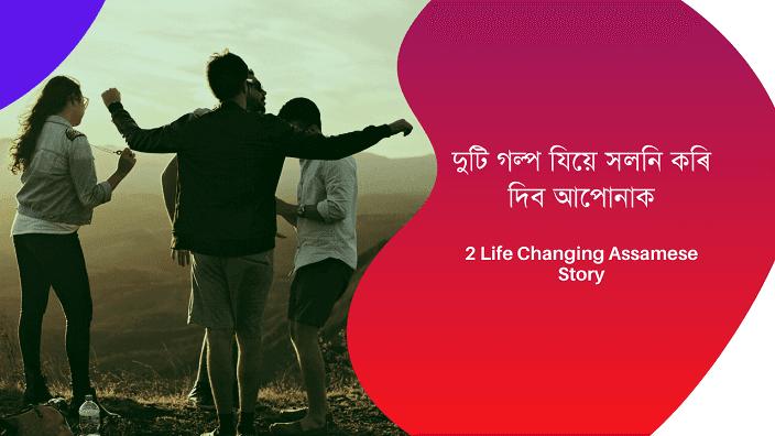 Best Assamese Story | New Story In Assamese Language
