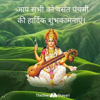 vasant panchami in hindi saraswati puja images download