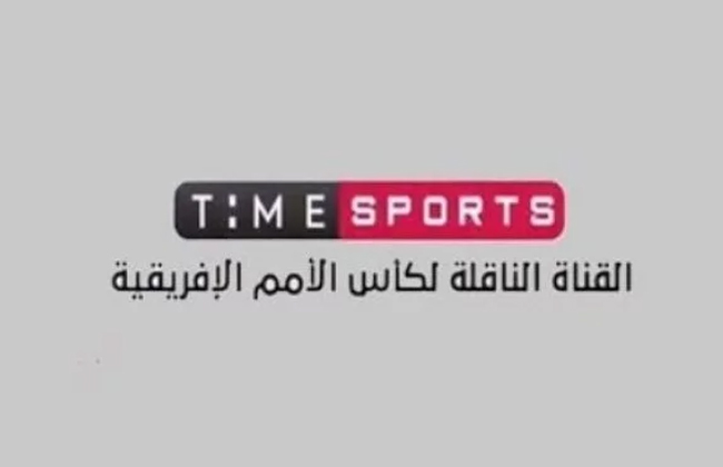 تردد قناة تايم سبورت على النايل سات الناقلة لبطولة كأس الأمم الافريقية مجانا وكيفية استقبال قناة Time Sport