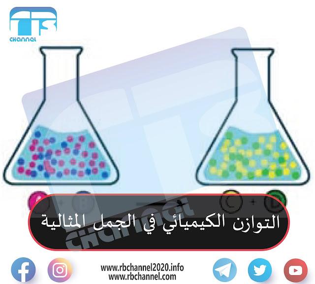 التوازن الكيميائي في الجمل المثالية