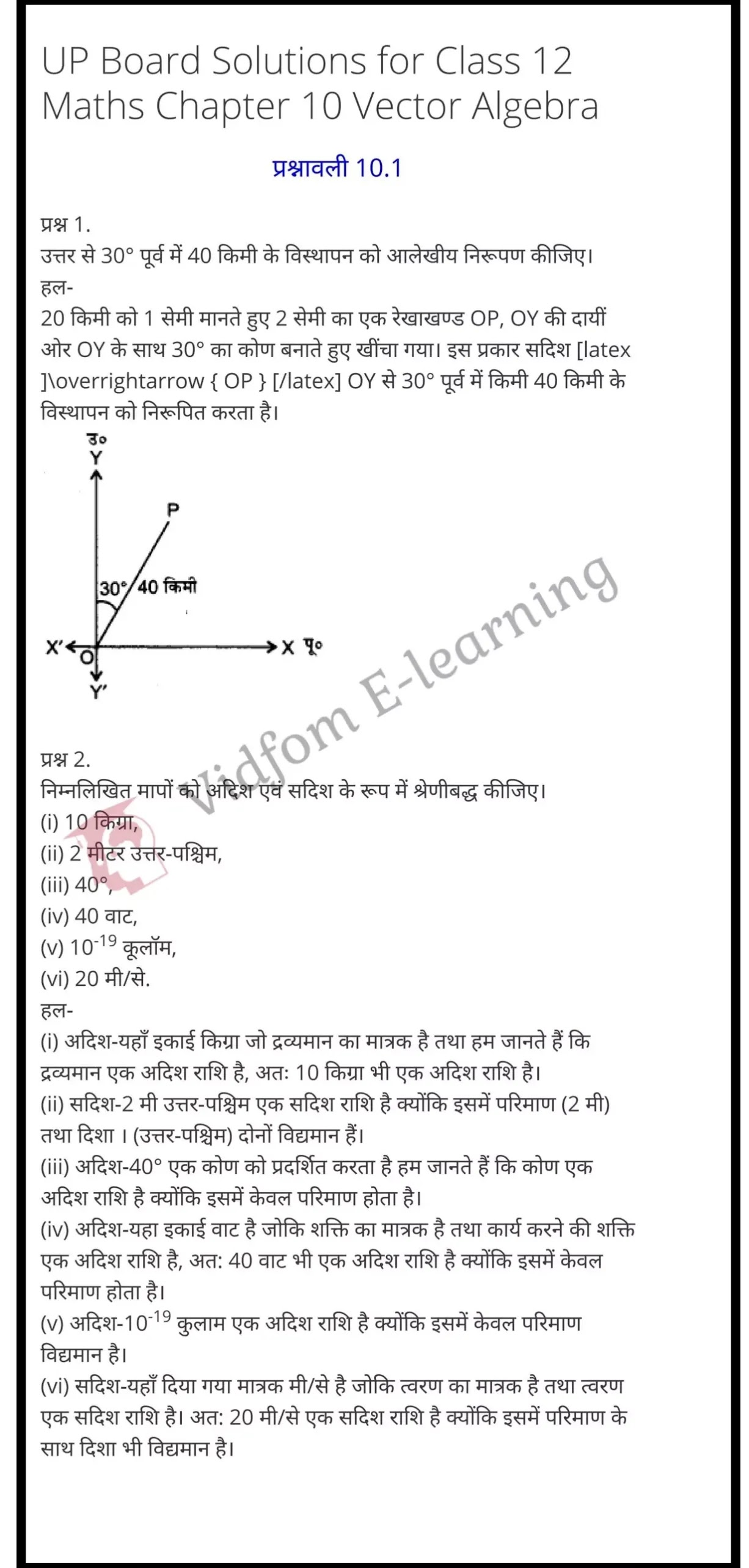 कक्षा 12 गणित  के नोट्स  हिंदी में एनसीईआरटी समाधान,     class 12 Maths Chapter 10,   class 12 Maths Chapter 10 ncert solutions in Hindi,   class 12 Maths Chapter 10 notes in hindi,   class 12 Maths Chapter 10 question answer,   class 12 Maths Chapter 10 notes,   class 12 Maths Chapter 10 class 12 Maths Chapter 10 in  hindi,    class 12 Maths Chapter 10 important questions in  hindi,   class 12 Maths Chapter 10 notes in hindi,    class 12 Maths Chapter 10 test,   class 12 Maths Chapter 10 pdf,   class 12 Maths Chapter 10 notes pdf,   class 12 Maths Chapter 10 exercise solutions,   class 12 Maths Chapter 10 notes study rankers,   class 12 Maths Chapter 10 notes,    class 12 Maths Chapter 10  class 12  notes pdf,   class 12 Maths Chapter 10 class 12  notes  ncert,   class 12 Maths Chapter 10 class 12 pdf,   class 12 Maths Chapter 10  book,   class 12 Maths Chapter 10 quiz class 12  ,    10  th class 12 Maths Chapter 10  book up board,   up board 10  th class 12 Maths Chapter 10 notes,  class 12 Maths,   class 12 Maths ncert solutions in Hindi,   class 12 Maths notes in hindi,   class 12 Maths question answer,   class 12 Maths notes,  class 12 Maths class 12 Maths Chapter 10 in  hindi,    class 12 Maths important questions in  hindi,   class 12 Maths notes in hindi,    class 12 Maths test,  class 12 Maths class 12 Maths Chapter 10 pdf,   class 12 Maths notes pdf,   class 12 Maths exercise solutions,   class 12 Maths,  class 12 Maths notes study rankers,   class 12 Maths notes,  class 12 Maths notes,   class 12 Maths  class 12  notes pdf,   class 12 Maths class 12  notes  ncert,   class 12 Maths class 12 pdf,   class 12 Maths  book,  class 12 Maths quiz class 12  ,  10  th class 12 Maths    book up board,    up board 10  th class 12 Maths notes,      कक्षा 12 गणित अध्याय 10 ,  कक्षा 12 गणित, कक्षा 12 गणित अध्याय 10  के नोट्स हिंदी में,  कक्षा 12 का हिंदी अध्याय 10 का प्रश्न उत्तर,  कक्षा 12 गणित अध्याय 10 के नोट्स,  10 कक्षा गणित  हिंदी में, कक्षा 12 गणित अध्याय 10  हिं