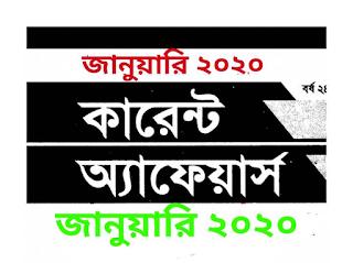 current affairs January 2020