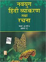 Hindi Grammar books, Hindi Vyakaran