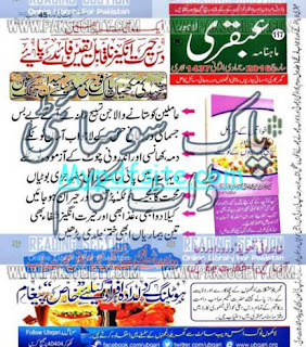 Ubqari Digest March 2016