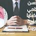 احسن محامي القضايا الإدارية الكويت