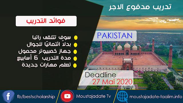 الحصول على التدريب الصيفي في تلينور باكستان مدفوع الأجر وبعدة امتيازات