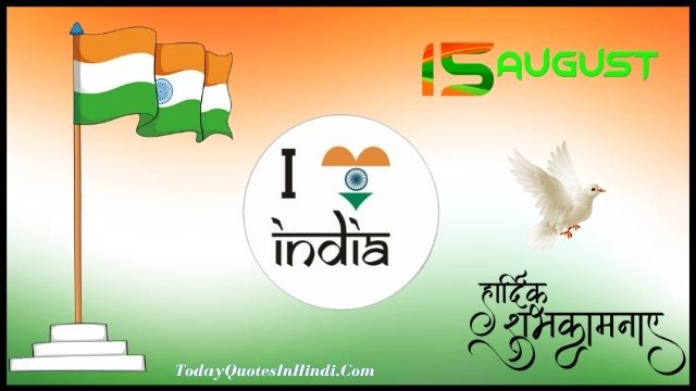 independence day quotes in hindi and english