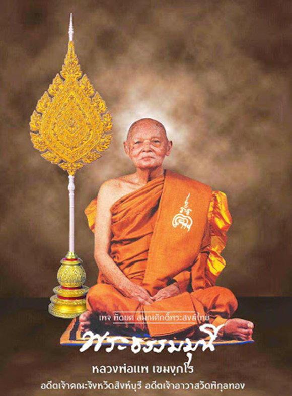 崇迪佛牌非常出名的泰國近代三大聖僧龍婆培