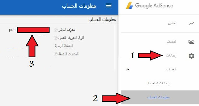 كيفية تفعيل واضافة ملف ads.txt الى مدونة بلوجر