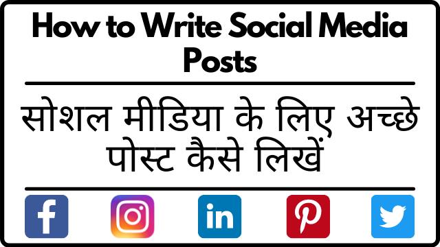 सोशल मीडिया पोस्ट कैसे लिखें   How to write the Best Social Media Post