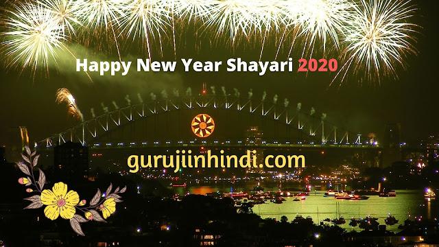 Happy New Year ki Shayari 2020