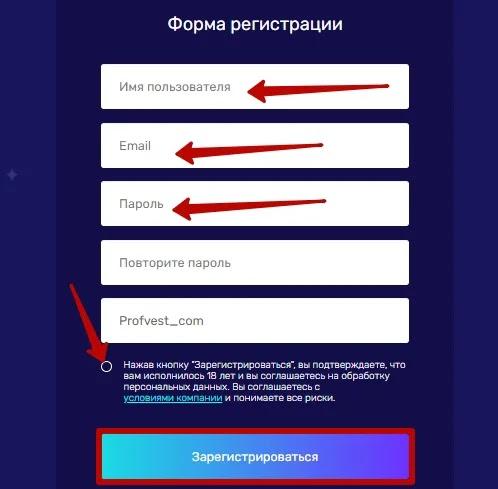 Регистрация в Ingamer 2