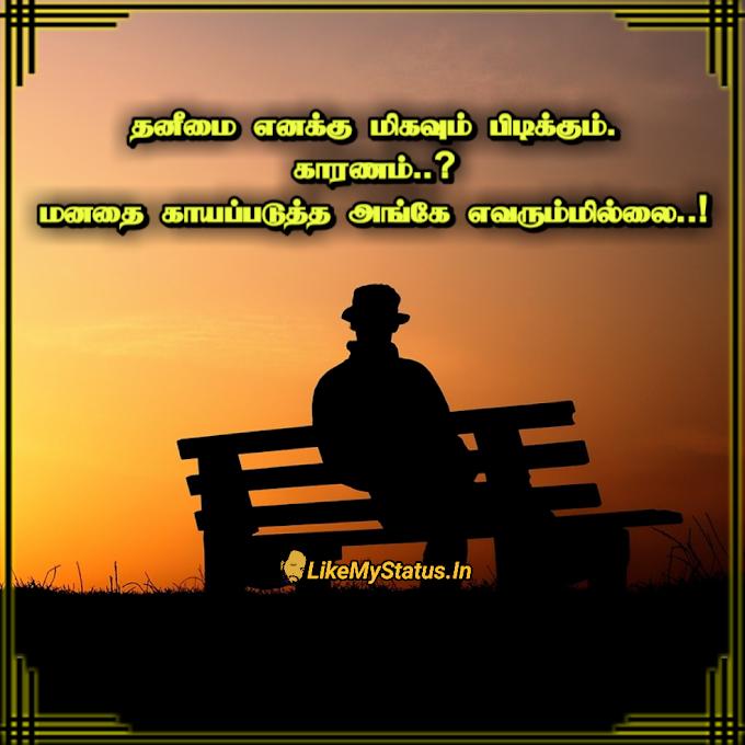 தனிமை... Tamil Quote Alone...
