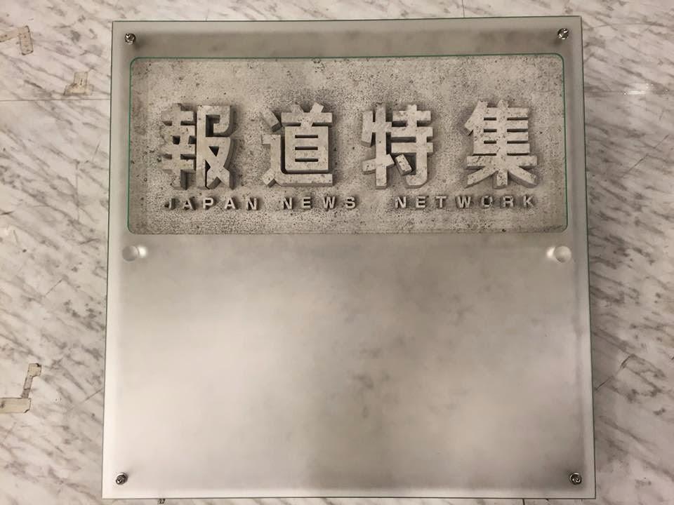 Hitec Multiplex Japan 「TBSテレビ番組 報道特集」出演について掲載 ...