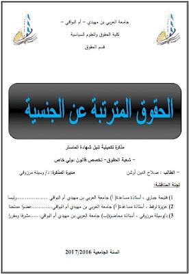 مذكرة ماستر: الحقوق المترتبة عن الجنسية PDF