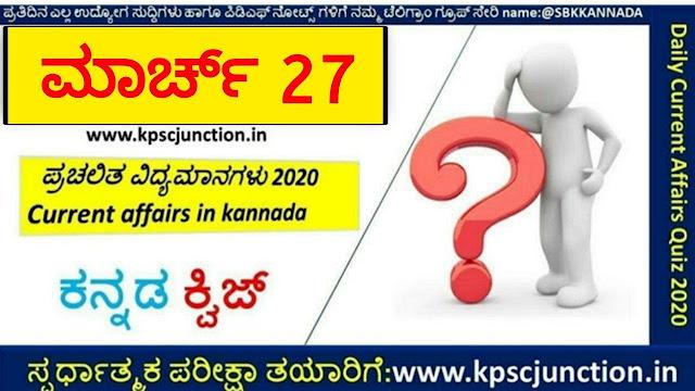 SBK KANNADA DAILY CURRENT AFFAIRS QUIZ MARCH 27,2020