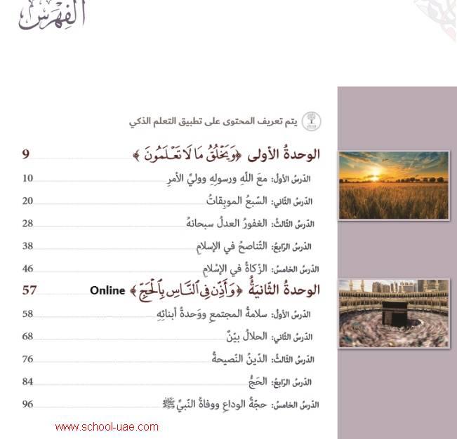 كتاب التربية الاسلامية الصف التاسع الفصل الأول 2020-2021