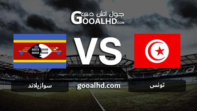 مشاهدة مباراة تونس وسوازيلاند بث مباشر اليوم اونلاين 22-03-2019 في تصفيات كأس أمم أفريقيا 2019