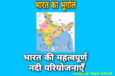भारत की महत्वपूर्ण नदी परियोजनाएँ, Important River Projects of India in Hindi