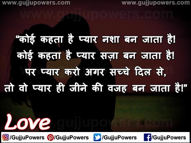 love shayari aur image