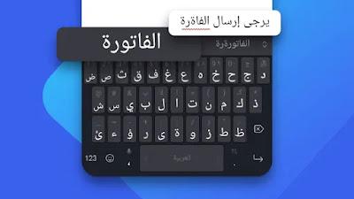 SwiftKey Keyboard, SwiftKey Keyboard APK, SwiftKey Keyboard APK تحميل, لوحة مفاتيح SwiftKey مهكرة, لوحة مفاتيح SwiftKey إصدار قديم, تنزيل لوحة مفاتيح