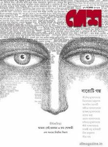 Desh 17 November 2016 Bangla Patrika
