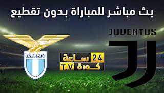 مشاهدة مباراة يوفنتوس ولاتسيو بث مباشر بتاريخ 22-12-2019 كأس السوبر الايطالي