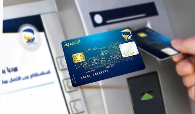 بريد الجزائر: سحب الأموال بدون استعمال البطاقة الذهبية