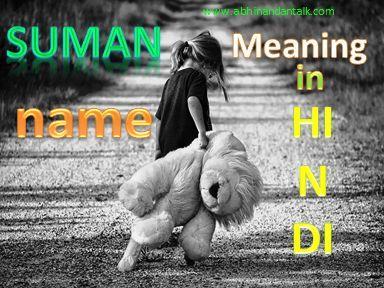 suman meaning in hindi