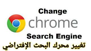 how to set google as homepage in google chrome  .com google  google بحث