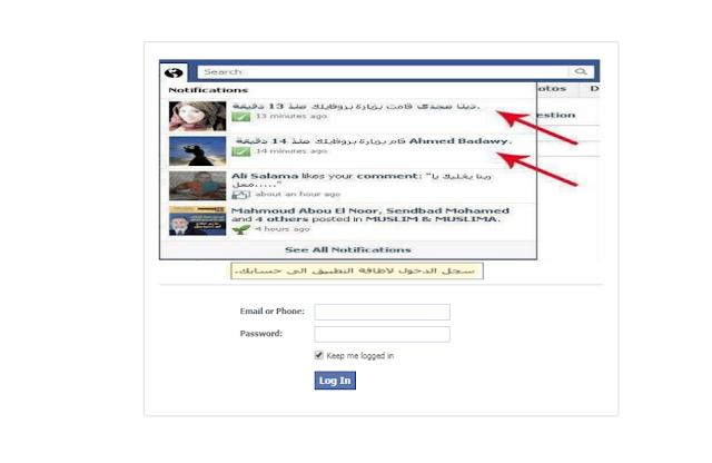 كيف تضهر الصفحة المزورة لتهكير الفيسبوك