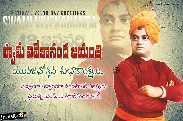 2018 swami vivekananda jayanthi greetings in telugu, national youth day celebration greetings in telugu