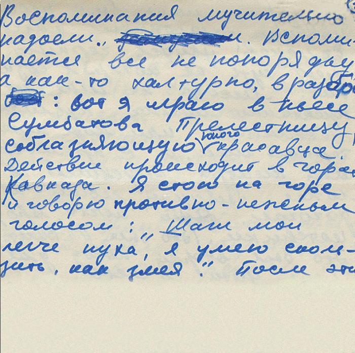 Фаина Раневская: Интересные Факты