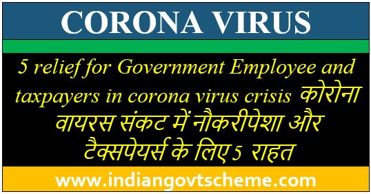 five+relief+for+government+employee