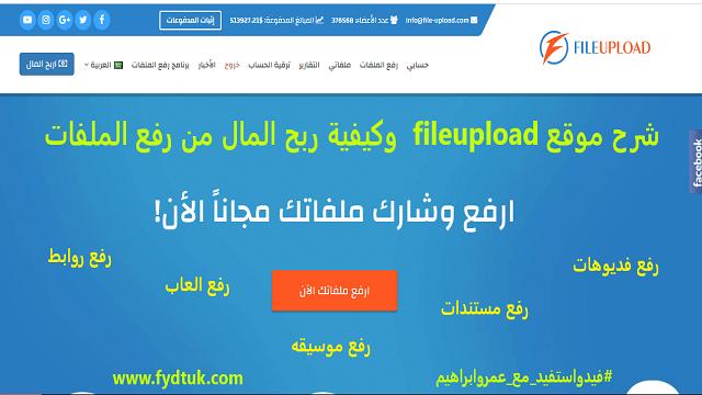 شرح التسجيل فى موقع  fileupload وكيفية ربح المال من رفع الملفات