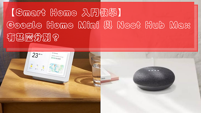 Google 產品介紹:Nest Hub Max、Home Mini 的規格及功能