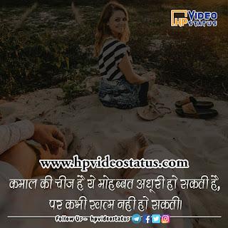 Heart Touching Status | कमाल की चीज़ हे | Whatsapp Status