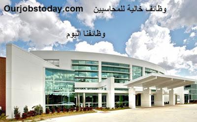 وظائف خالية للمحاسبين لمركز طبي - موقع وظائفنا اليوم