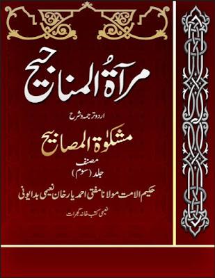 Mirat-ul-Manajih – Mishkat-ul-Masabih – Jild 3 pdf in Urdu