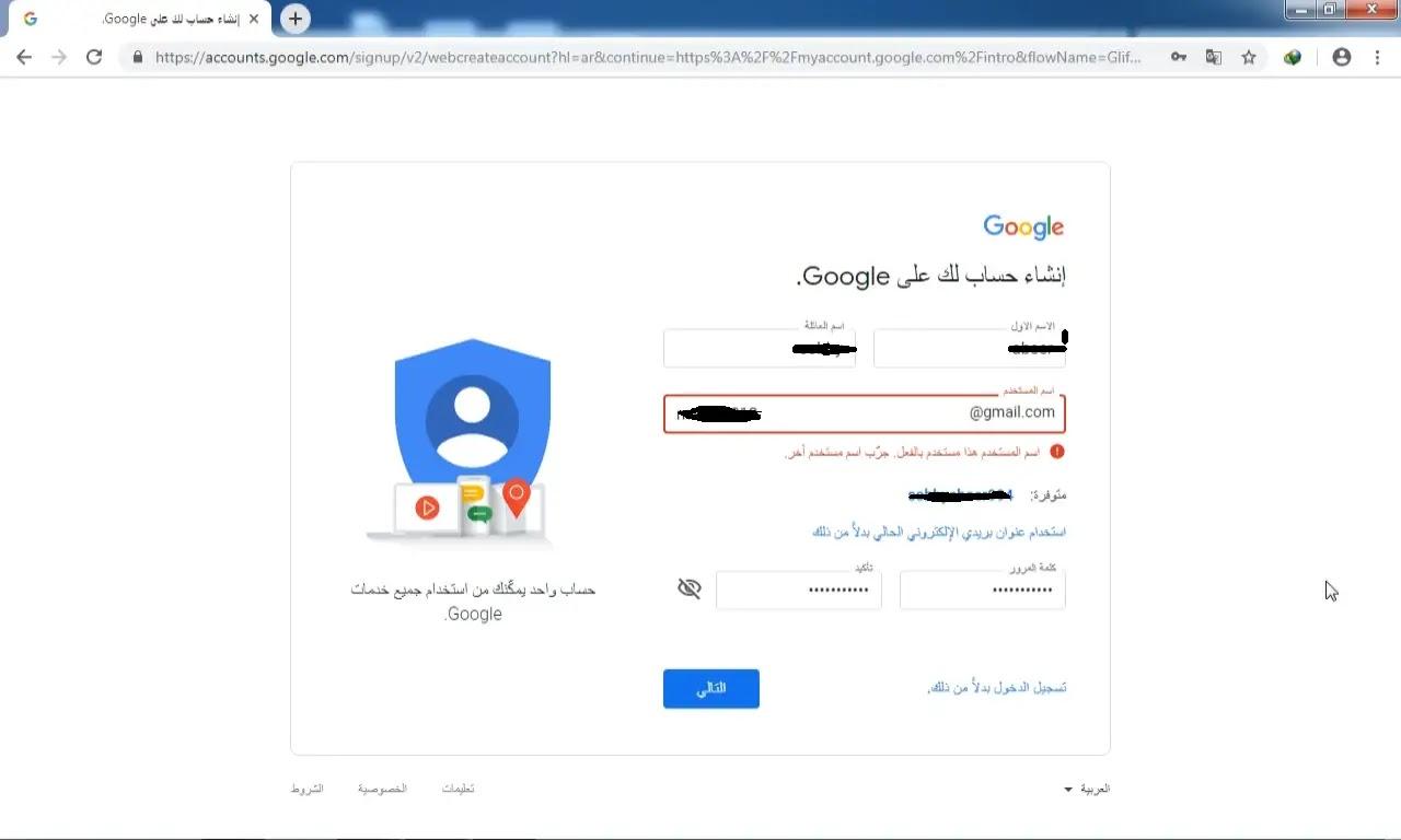 كيفية فتح حساب على gmail   | تعرف على طريقة إنشاء بريد إلكتروني في gmail